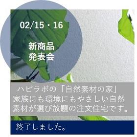 【終了しました】新商品発表会