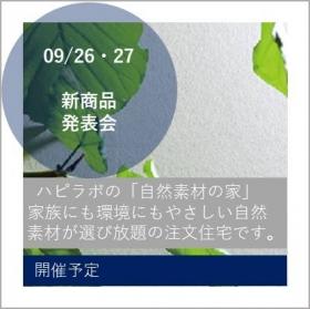 【完全予約制】新商品発表会