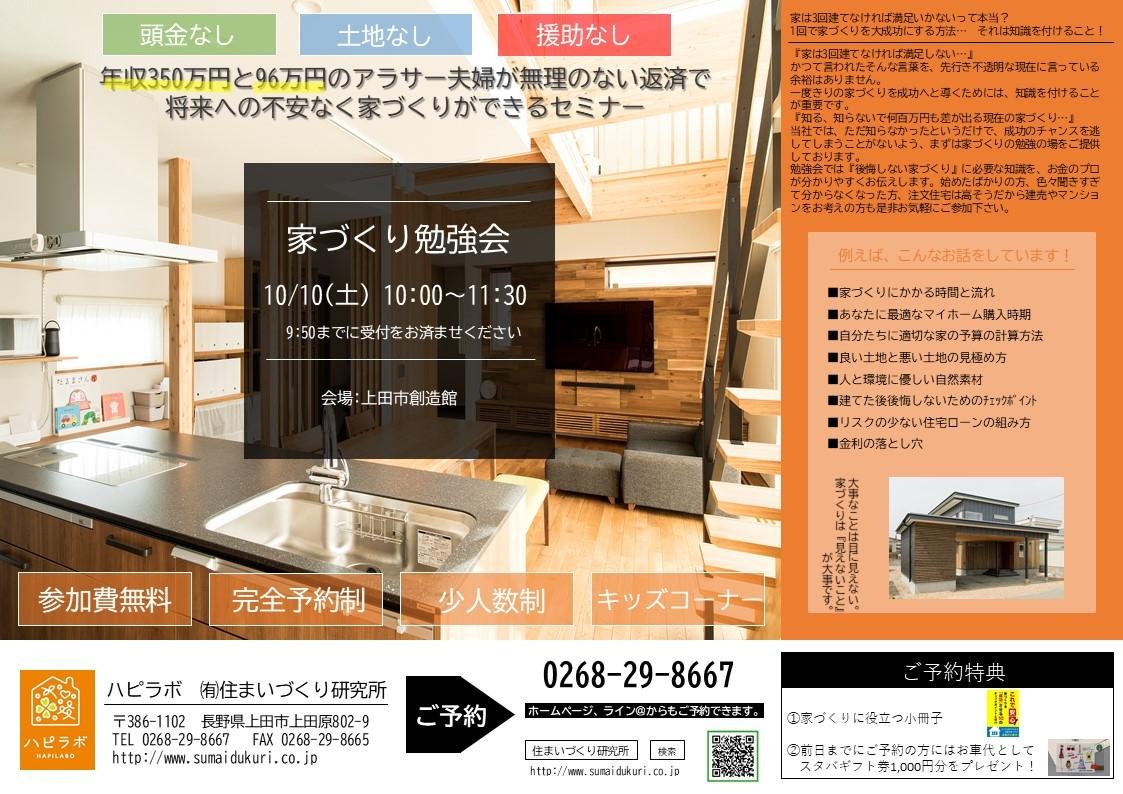 家づくり勉強会.pdf