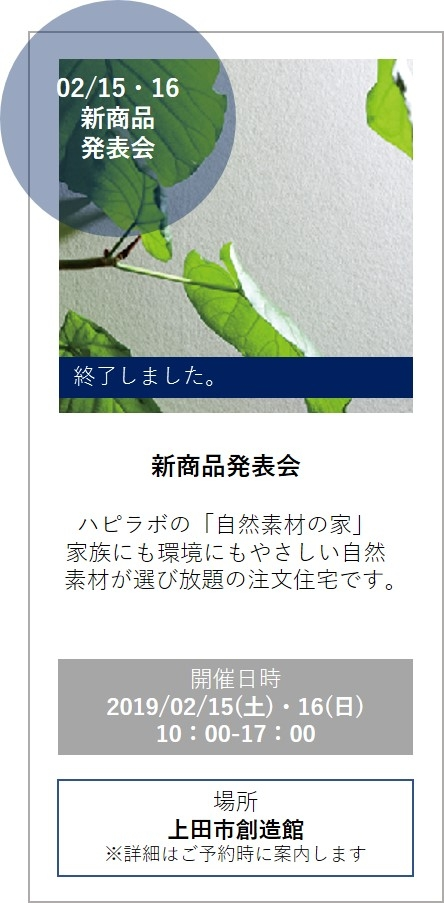イベント20190215.jpg