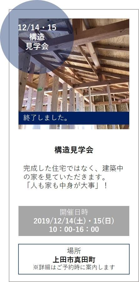 イベント20191214.jpg