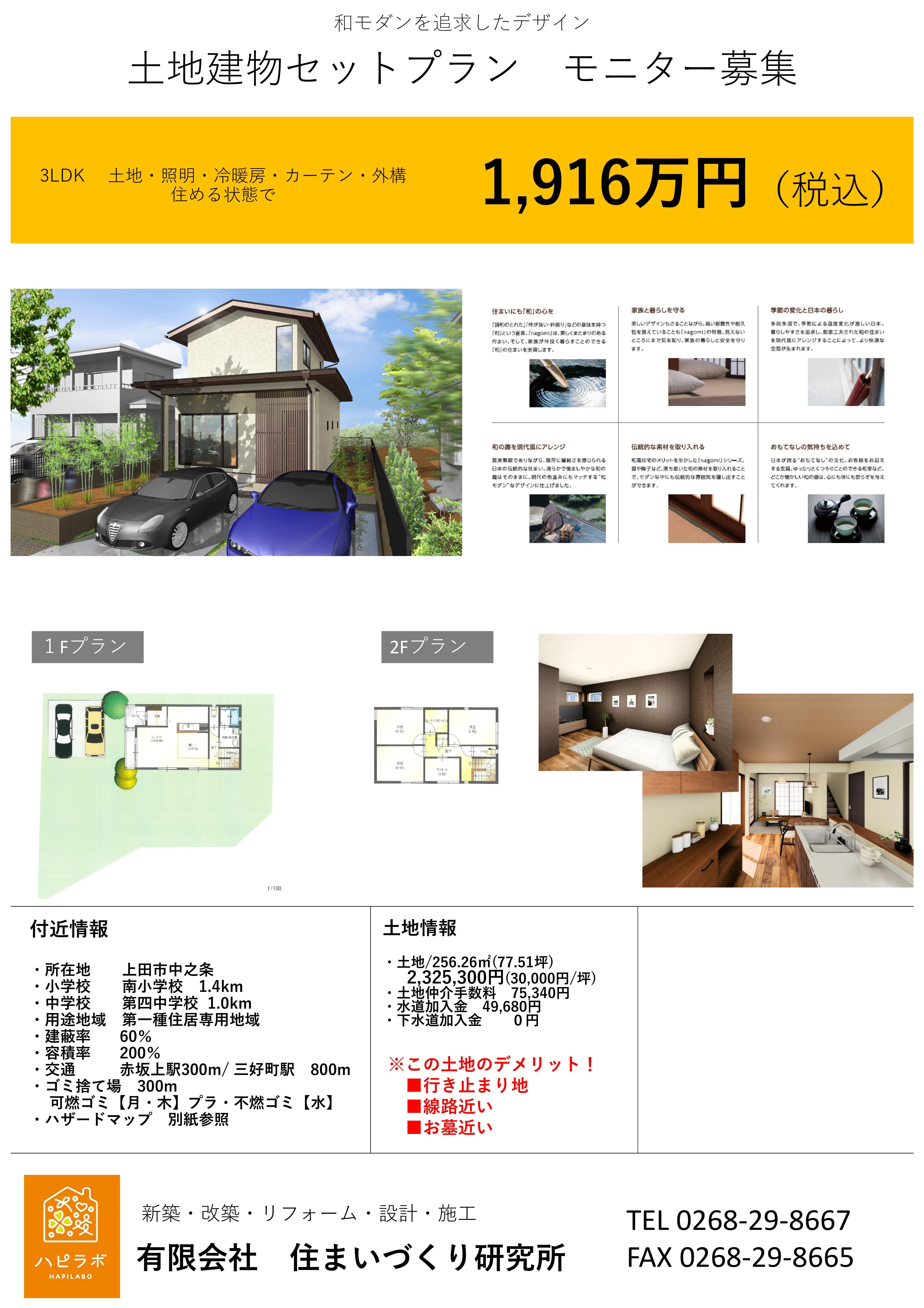 nagomi 土地建物.jpg